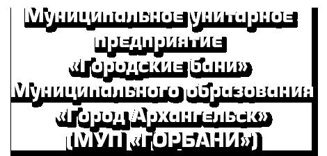 ГОРОДСКИЕ БАНИ АРХАНГЕЛЬСКА